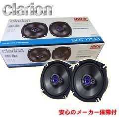 数量限定 クラリオン Clarion 17cm3wayスピーカー SRT1733