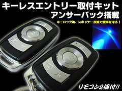 送料無料!キーレスキット/アンサーバック付/防犯ドアロック/12V
