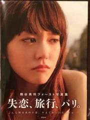 激安!超レア☆桐谷美玲/失恋、旅行、パリ1st写真集☆初版!超美品