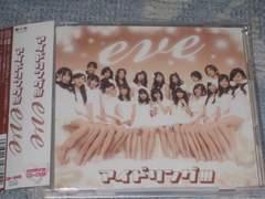 超レア!☆アイドリング/eve☆初回盤/CD+DVD☆帯付