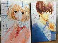 サイレント・キス 全2巻 いちのへ 瑠美