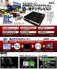 AXiZ地上デジタルチューナーVS-AX009リモコンケーブル付き実働品