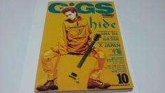 GiGS 1996.10月号 XJAPAN hide