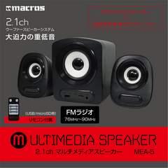 2.1chマルチメディアスピーカー/リモコン付き/MEA-5/メーカー保証1年
