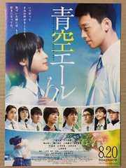 映画『青空エール』見開きチラシ10枚◆土屋太鳳 竹内涼真