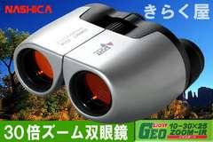 NASHICAナシカ30倍ズーム双眼鏡ジオスポーツ10-30×25