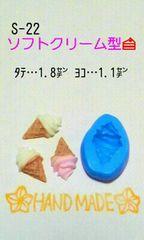スイーツデコ型◆ソフトクリーム◆ブルーミックス・レジン・粘土