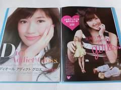 渡辺麻友(AKB48)▽切り抜き20ページファイル冊子▽