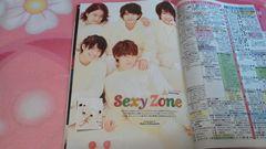 TVガイド2016年1月号Sexy Zone