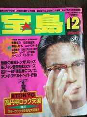 1989 �X������ �\�� �� �����h�[�� �p�[�\�i���W�[�U�X