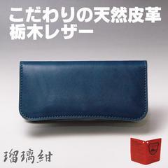 栃木レザー  財布 日本製 長財布 08 ネイビー 瑠璃紺 新品
