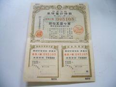 戦時貯蓄債権 金七円五拾銭 昭和18年発行 日本勧業銀行