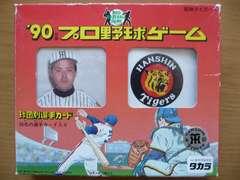 タカラ 野球カードゲーム 1990 阪神タイガース 未開封