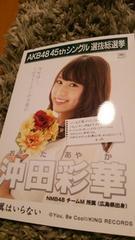 AKB48★翼はいらない【沖田彩華】