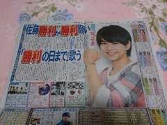 SexyZone佐藤勝利 日刊スポーツ新聞 2016年5月14日 Saturdayジャニーズ