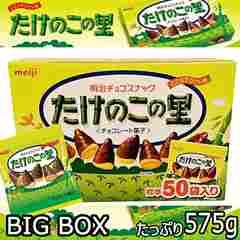 ★明治★ たけのこの里★BIG BOX★50袋/575g/箱入り