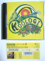(CD)KOOLOGI/コーロギ<スネイルランプAKIO>☆ぶわりと波に鯱★帯付き♪