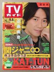 TVガイド 2006年 9/8号◆近藤真彦 マッチ 関ジャニ∞ KAT-TUN