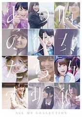 �T�؍�46 ALL MV COLLECTION�`���̎��̔ޏ������`(�ʏ��) DVD