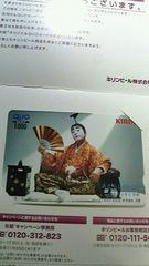 【KIRIN当選品】氷結STRONGQUOカード(1,000円分)<志村けん>