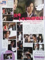 加藤シゲアキ★2010年4/3〜4/18号★TVぴあ