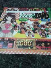 パニック7ゴールド2015年10月号 付録DVD