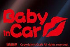Baby in Car/Lipリップ唇Kissステッカー(B-type/赤