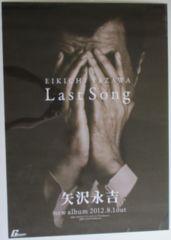 矢沢永吉 Last Song B2サイズ販促ポスター