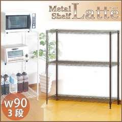 メタルシェルフ 【Latte-ラテ-】 90cm幅/3段