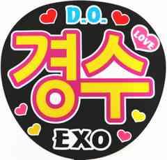 �M�����X EXO D.O. �G�N�\ ����������@���肤���� �V�[��