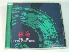 ����CD MENTAL SPEECH MEETING KOUSEI