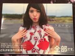 激安!超レア!☆川島海荷/写真集☆うみコレ☆帯付き!超美品!☆