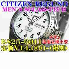 新品 CITIZEN REGUNO ソーラー紳士 RS25-0011 定価¥14,000-税