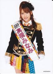 AKB48 高橋みなみ 選抜総選挙 ガイドブック 会場限定 生写真