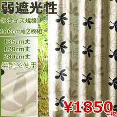 カーテン 遮光性 2枚組/パキラ/ベージュ 100×200 セット 弱遮光カーテン