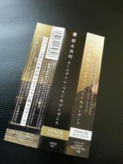 徳永英明 オールタイムベスト 3CD+DVD
