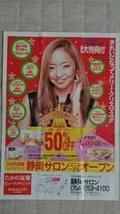 安室奈美恵 たかの友梨ビューティクリニックチラシ 1990年代 スーパーモンキーズ時代