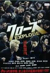 中古DVD クローズ EXPLODE   東出昌大 岩田剛典
