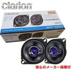 期間限定 クラリオン Clarion 10cm3wayスピーカー SRT1033