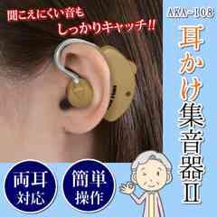 送料390円即決★聞き取り 耳かけ集音器II AKA-108
