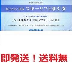 即決★軽井沢プリンス,妙高杉ノ原スキー場リフト3割引券