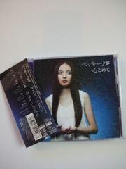 CD+DVD ベッキー♪#心こめて