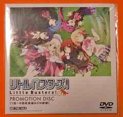 ○リトルバスターズ! アニメ版プロモーションディスク