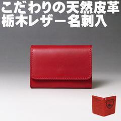 栃木レザー |名刺入 カードケース 730 フラップ レッド 新品