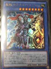 遊戯王 日本版 超戦士カオス・ソルジャー(ウルトラ、美品) DOCS