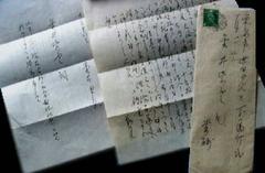 堂本印象肉筆書簡 金井紫雲宛 昭14年7月 大阪四天王寺壁画