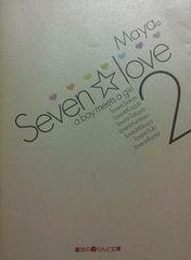 恋愛小説「seven★love 2」Maya。