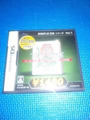 ニンテンドーDSソフト「THE 麻雀 SIMPLE DSシリーズ Vol.1」