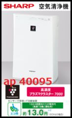 送料無料1日13円! シャープ 高濃度プラズマクラスター空気清浄機 FU-E30