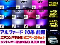 ★アルファード 10系前期 エアコン球をSMD(LED)に 多色より選択可